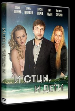 Постер фильма И отцы, и дети (2012)