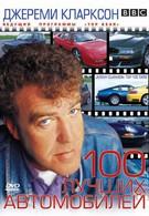 TOP GEAR. Джереми Кларксон: 100 лучших автомобилей (2001)