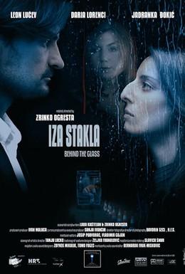 Постер фильма За стеклом (2008)