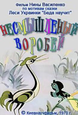 Постер фильма Как воробей ум искал (1970)