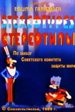 Постер фильма Стереотипы (1989)
