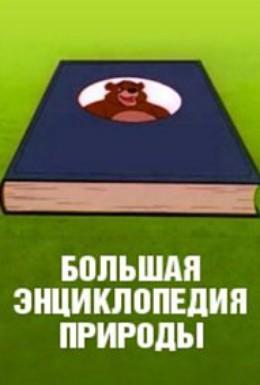 Постер фильма Большая энциклопедия природы (1999)