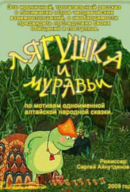 Постер фильма Лягушка и муравьи (2009)