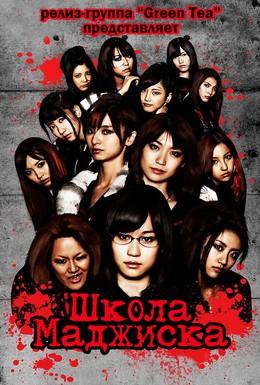 Постер фильма Школа Маджиска (2010)