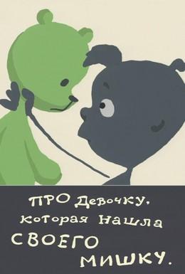 Постер фильма Про девочку, которая нашла своего мишку (2002)