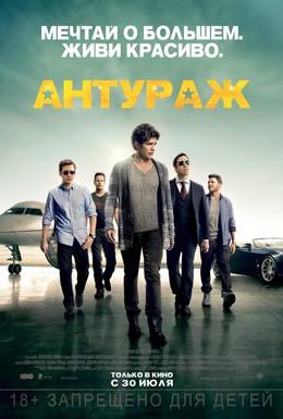 Постер фильма Антураж (2015)