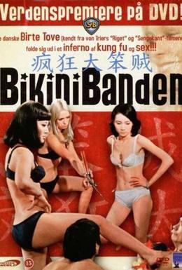 Постер фильма Банда в мини-юбках (1974)