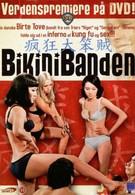 Банда в мини-юбках (1974)