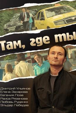 Постер фильма Там, где ты (2014)