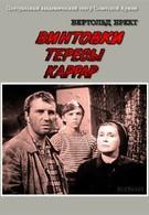 Винтовки Тересы Каррар (1969)