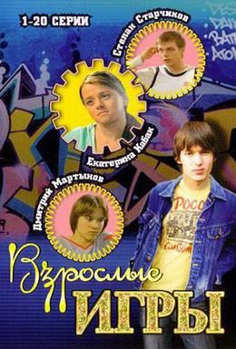 Постер фильма Взрослые игры (2008)