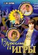 Взрослые игры (2008)