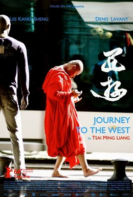 Постер фильма Путешествие на Запад (2014)