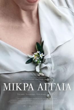 Постер фильма Маленькая Англия (2013)