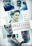 Практика (2014)