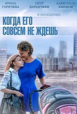 Постер фильма Когда его совсем не ждешь (2014)