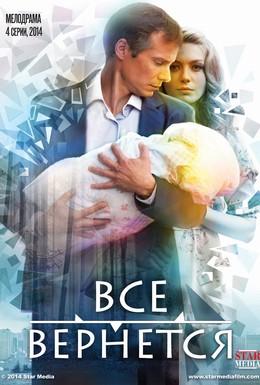 Постер фильма Все вернется (2014)