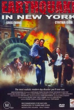 Постер фильма Землетрясение в Нью-Йорке (1998)