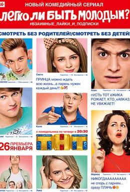 Постер фильма Легко ли быть молодым? (2015)
