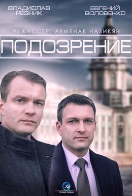 Постер фильма Подозрение (2015)