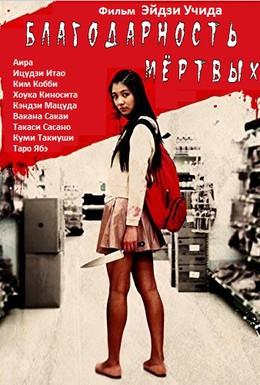 Постер фильма Благодарный мертвец (2013)