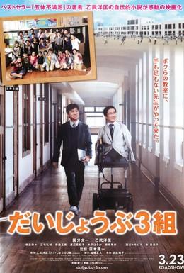 Постер фильма Никто не идеален (2013)