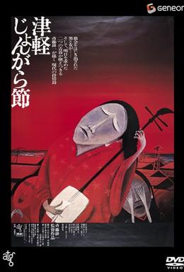 Постер фильма Народный напев Цугару (1973)