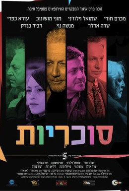 Постер фильма Конфеты (2013)