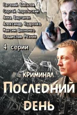 Постер фильма Последний день (2014)