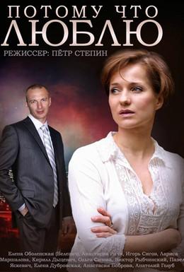 Постер фильма Потому что люблю (2015)