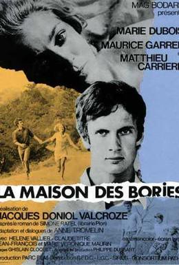 Постер фильма Дом семейства Бори (1970)