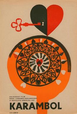 Постер фильма Карамболь (1966)