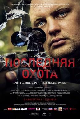 Постер фильма Последняя охота (2013)