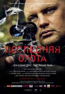 Последняя охота (2013)