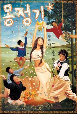 Постер фильма Влажные мечты (2002)