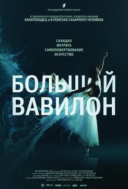 Постер фильма Большой Вавилон (2015)