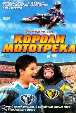 Постер фильма Короли мототрека (2004)