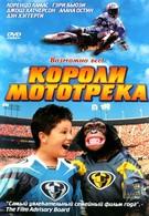 Короли мототрека (2004)