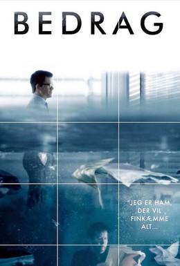 Постер фильма Обман (2016)