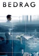 Обман (2016)