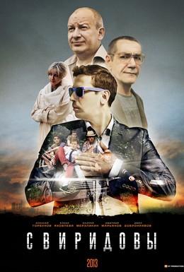 Постер фильма Свиридовы (2013)