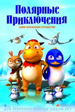 Постер фильма Полярные приключения (2016)