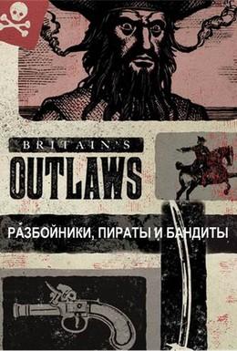 Постер фильма Преступники Британии: разбойники, пираты и бандиты (2015)