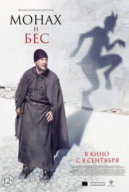 Постер фильма Монах и бес (2016)