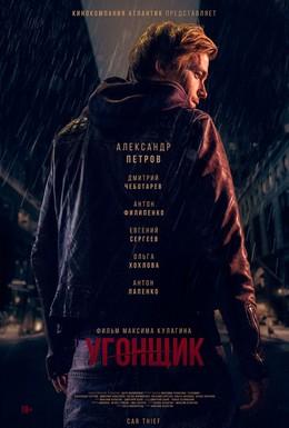 Постер фильма Угонщик (2015)