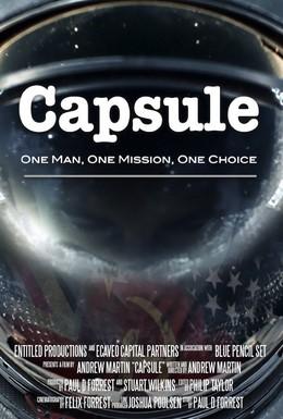 Постер фильма Капсула (2015)