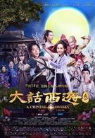 Китайская одиссея: часть 3 (2016)