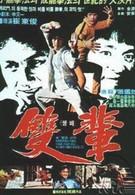 Кулак смерти (1982)