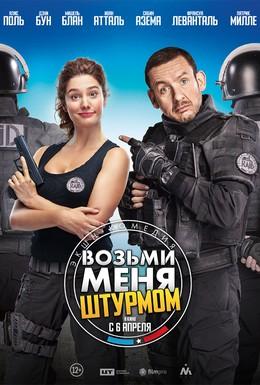 Постер фильма Возьми меня штурмом (2016)
