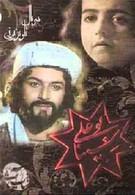Авиценна (1987)